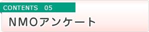 contents05 NMOアンケート
