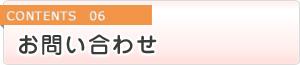 contents06 お問い合わせ